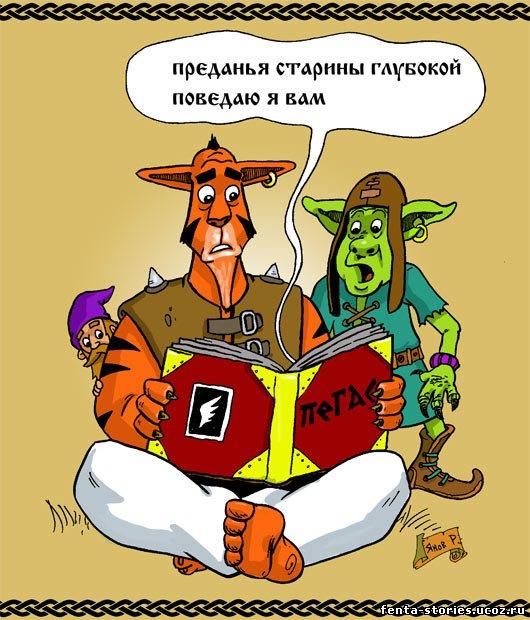 http://fenta-stories.ucoz.ru/_ph/16/370087219.jpg